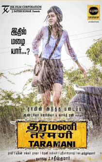 Upcoming Taramani Movie Trailer 2017